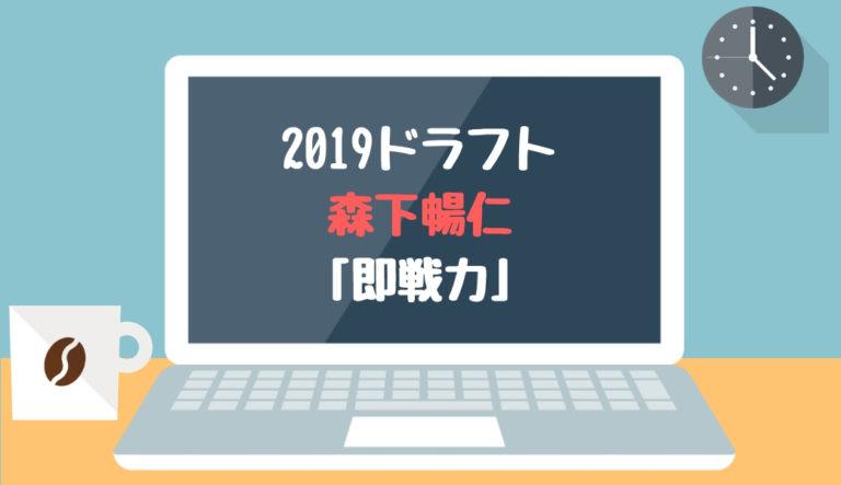 ドラフト2019候補 森下暢仁(明治)「即戦力」