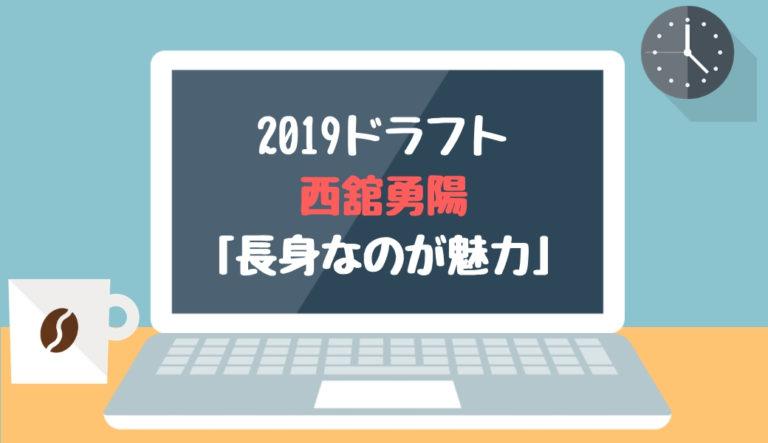 ドラフト2019候補 西舘勇陽(花巻東)「長身なのが魅力」