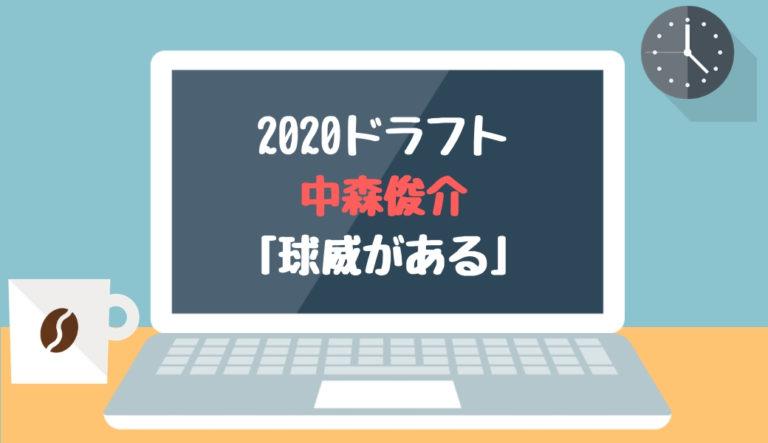 ドラフト2020候補 中森俊介(明石商)「球威がある」
