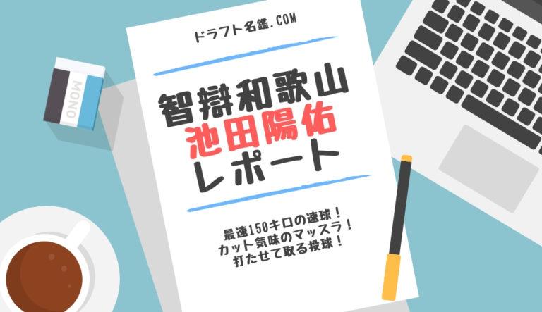 池田陽佑(智辯和歌山)指名予想・評価・動画・スカウト評価
