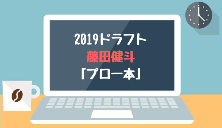 ドラフト2019候補 藤田健斗(中京学院大中京)「プロ一本」