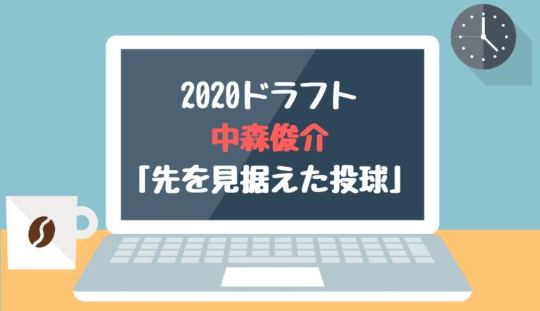 ドラフト2019候補 中森俊介(明石商)「先を見据えた投球」
