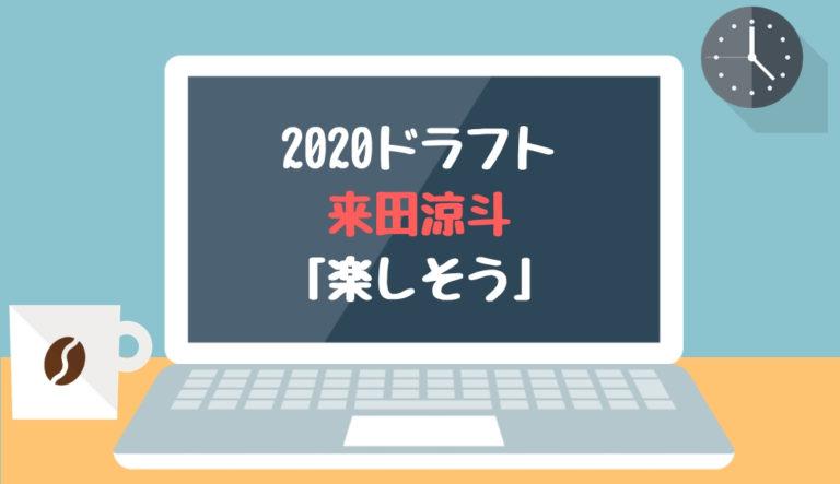 ドラフト2020候補 来田涼斗(明石商)「楽しそう」