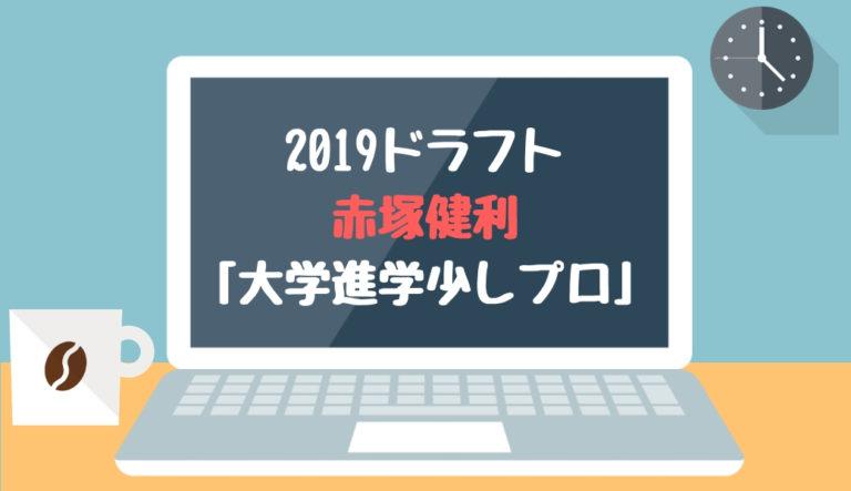 ドラフト2019候補 赤塚健利(中京学院大中京)「大学進学少しプロ」