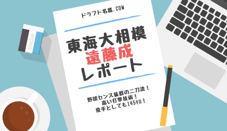 遠藤成(東海大相模)指名予想・評価・動画・スカウト評価