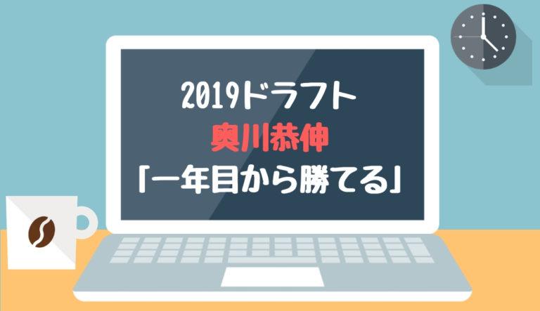 ドラフト2019候補 奥川恭伸(星稜)「一年目から勝てる」