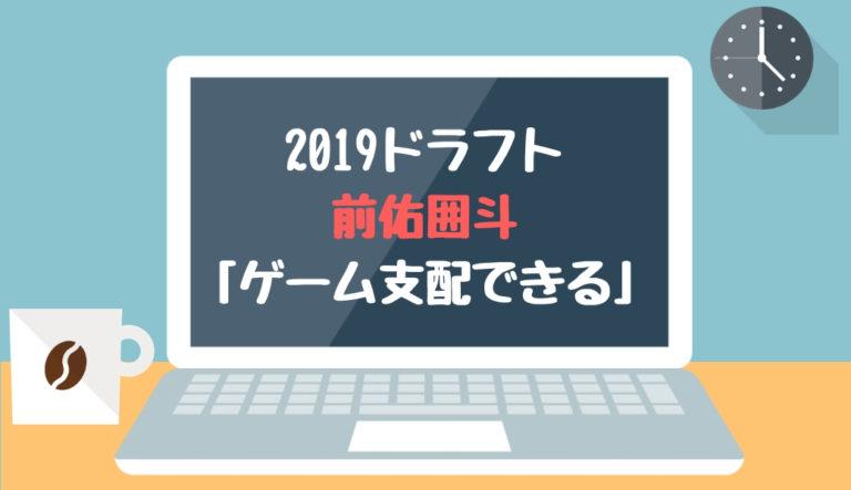 ドラフト2019候補 前佑囲斗(津田学園)「ゲーム支配できる」