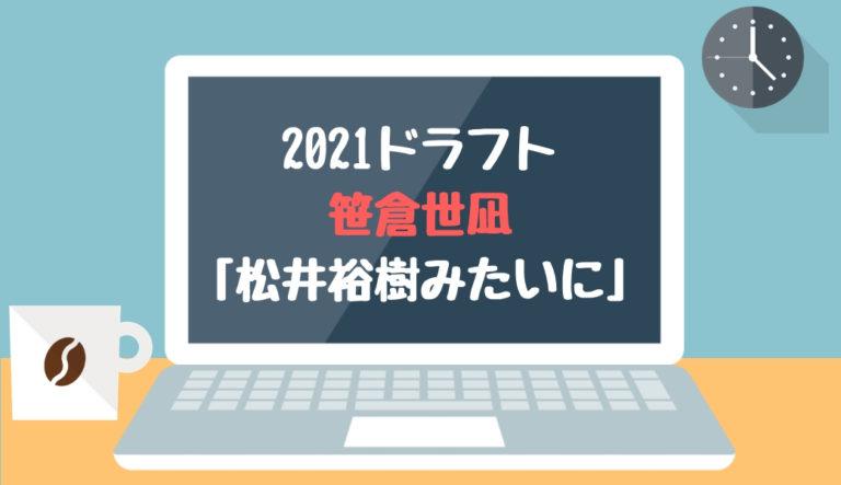 ドラフト2021候補 笹倉世凪(仙台育英)「松井裕樹みたいに」