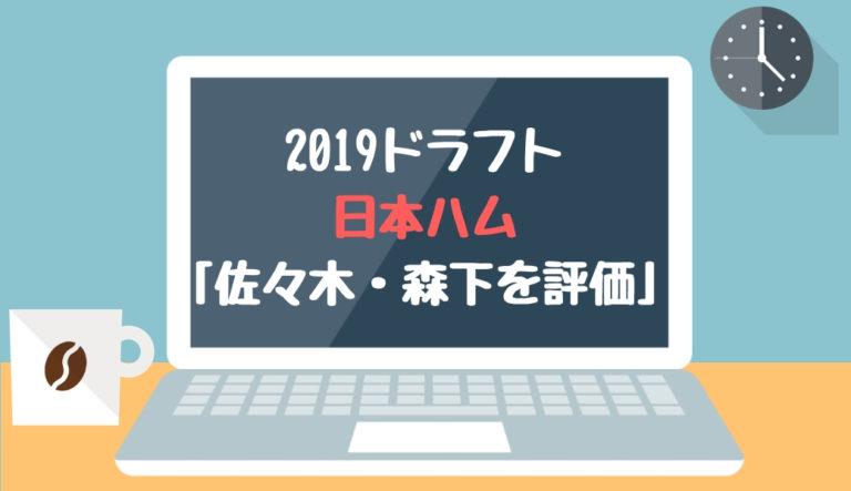 ドラフト2019 日本ハム 「佐々木・森下を評価」