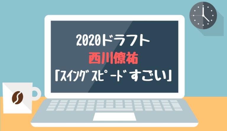 ドラフト2020候補 西川僚祐(東海大相模)「スイングスピードすごい」