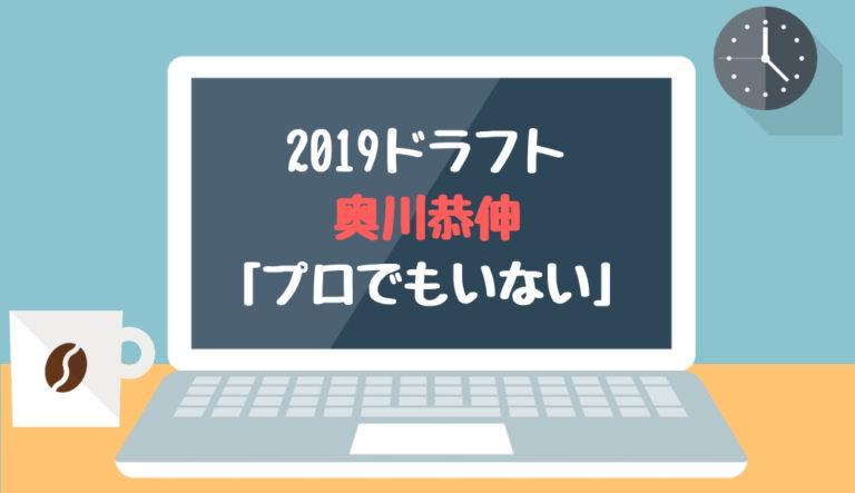 ドラフト2019候補 奥川恭伸(星稜)「プロでもいない」
