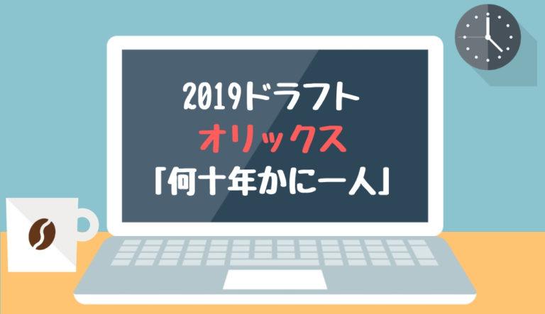 ドラフト2019 オリックス 佐々木&奥川「何十年かに一人」