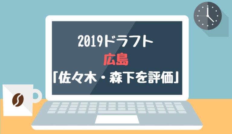 ドラフト2019 広島 「佐々木・森下を評価」