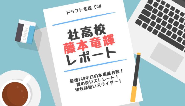 藤本竜輝(社)指名予想・評価・動画・スカウト評価