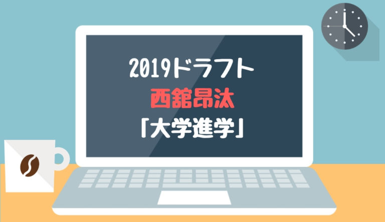 ドラフト2019候補 西舘昂汰(筑陽学園)「大学進学」
