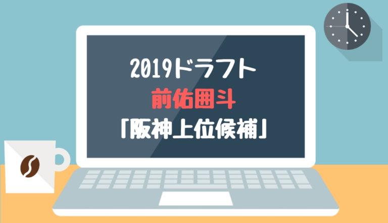 ドラフト2019候補 前佑囲斗(津田学園)「阪神上位候補」