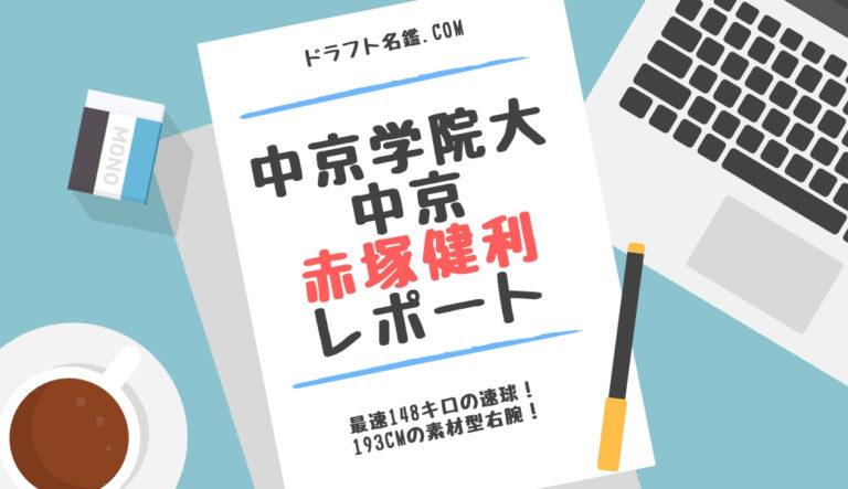 赤塚健利(中京学院大中京)指名予想・評価・動画・スカウト評価