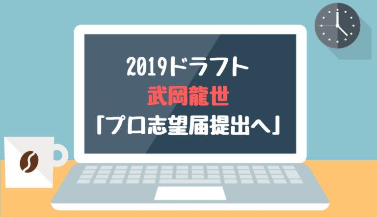 ドラフト2019候補 武岡龍世(八戸光星)「プロ志望届提出へ」