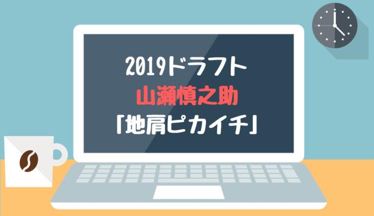 ドラフト2019候補 山瀬慎之助(星稜)「地肩ピカイチ」