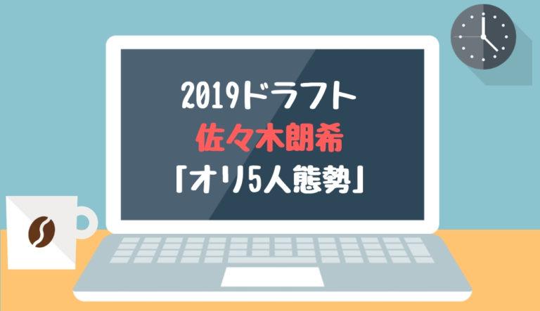 ドラフト2019候補 佐々木朗希(大船渡)「オリ5人態勢」