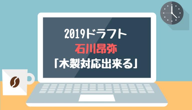 ドラフト2019候補 石川昂弥(東邦)「木製対応出来る」