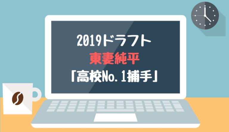 ドラフト2019候補 東妻純平(智辯和歌山)「高校No.1捕手」
