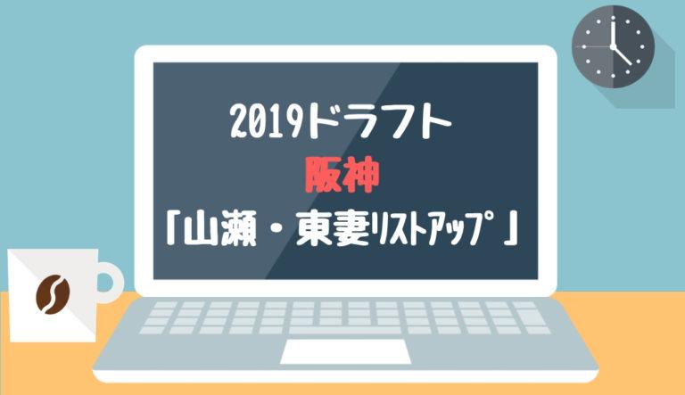 ドラフト2019 阪神タイガース「山瀬・東妻リストアップ」