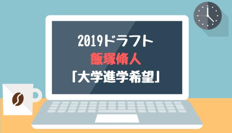 ドラフト2019候補 飯塚脩人(習志野)「大学進学希望」