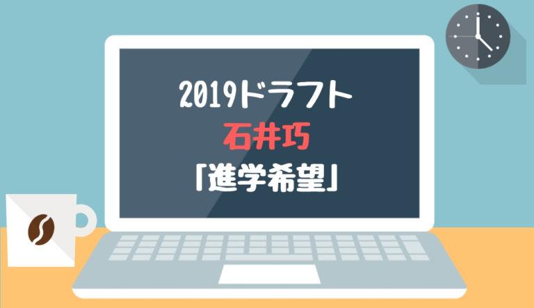 ドラフト2019候補 石井巧(作新学院)「進学希望」