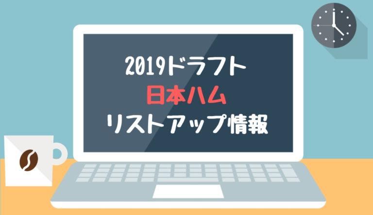 ドラフト2019 日本ハム リストアップ情報