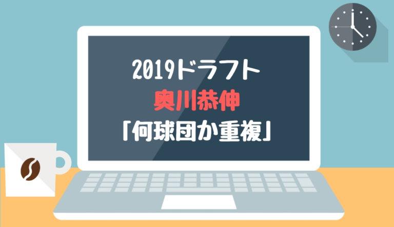 ドラフト2019候補 奥川恭伸(星稜)「何球団か重複」