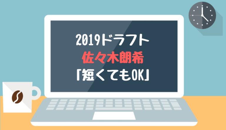 ドラフト2019候補 佐々木朗希(大船渡)「短くてもOK」
