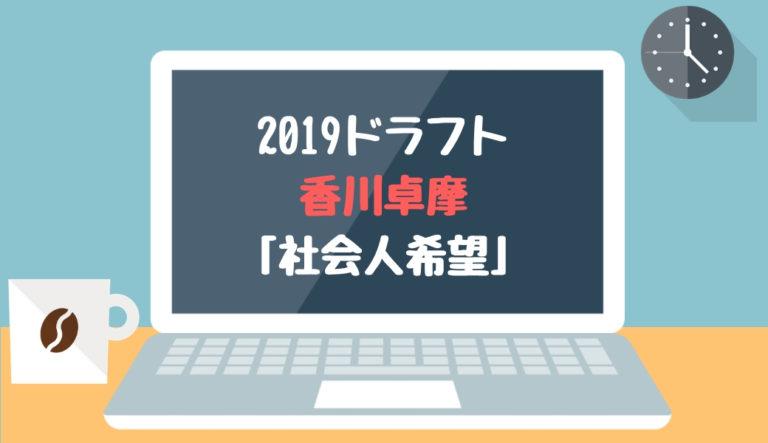 ドラフト2019候補 香川卓摩(高松商)「社会人希望」