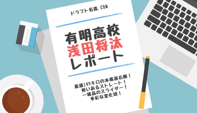 浅田将汰(有明)指名予想・評価・動画・スカウト評価