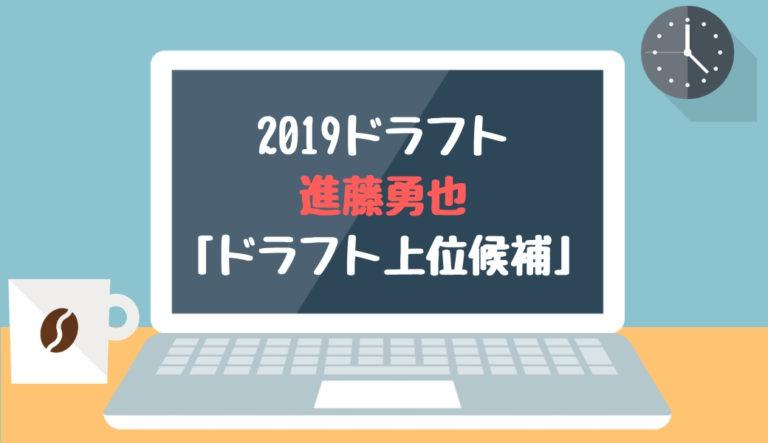ドラフト2019候補 進藤勇也(筑陽学園)「ドラフト上位候補」