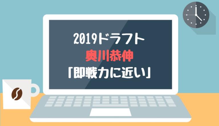 ドラフト2019候補 奥川恭伸(星稜)「即戦力に近い」