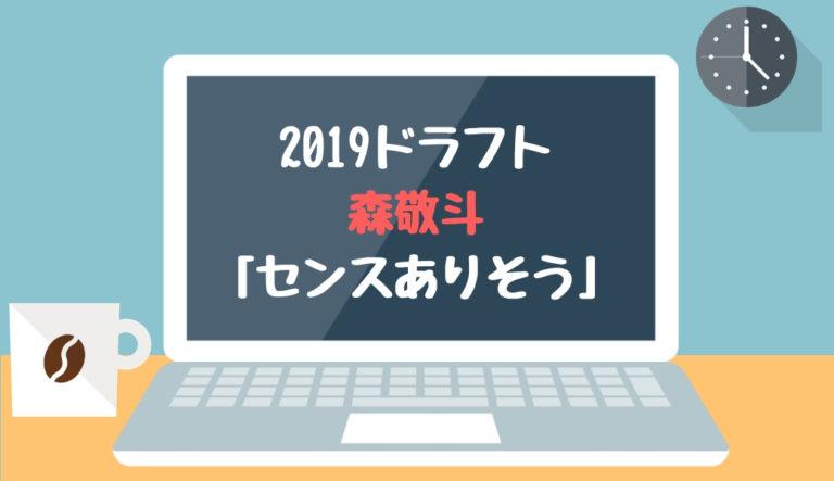 ドラフト2019候補 森敬斗(桐蔭学園)「センスありそう」