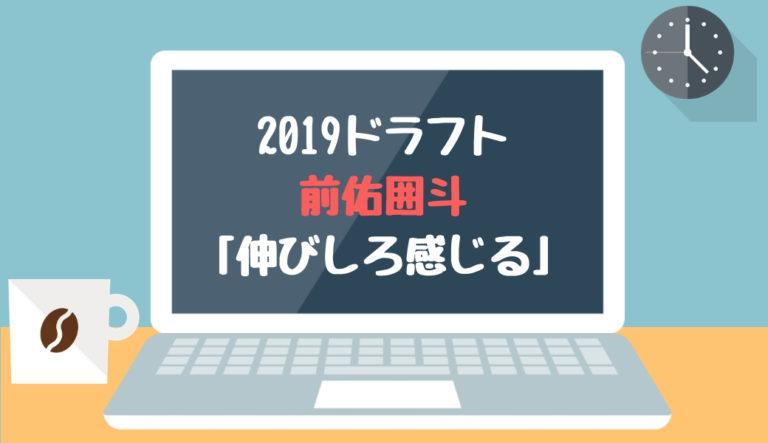 ドラフト2019候補 前佑囲斗(津田学園)「伸びしろ感じる」
