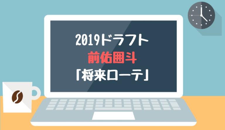 ドラフト2019候補 前佑囲斗(津田学園)「将来ローテ」