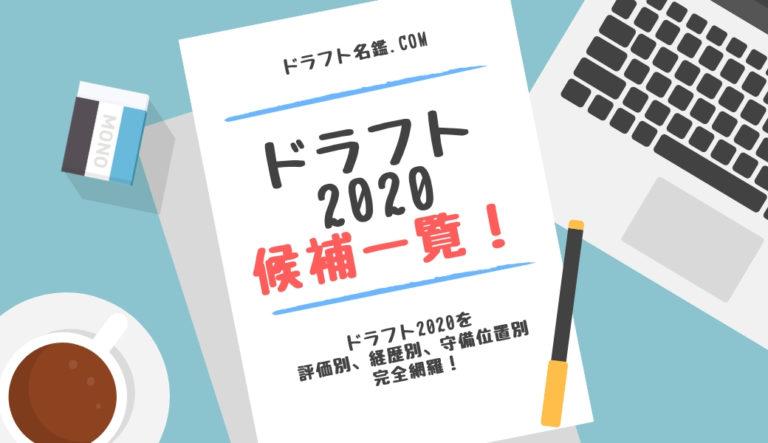 ドラフト2020 候補選手まとめ!