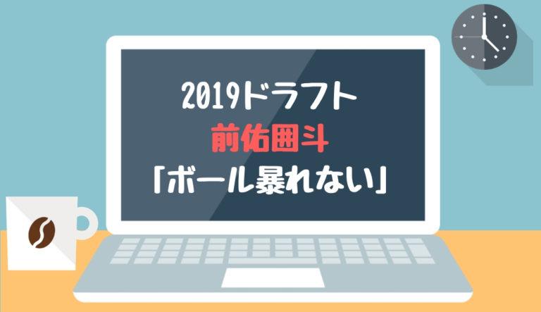 ドラフト2019候補 前佑囲斗(津田学園)「ボール暴れない」