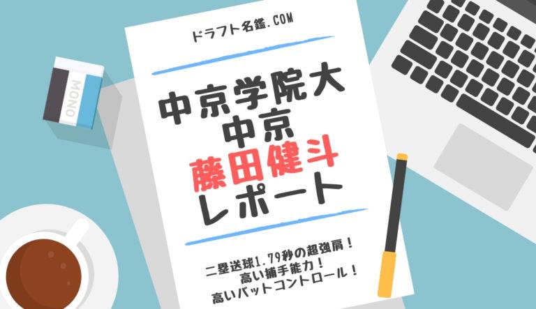 藤田健斗(中京学院大中京)指名予想・評価・動画・スカウト評価