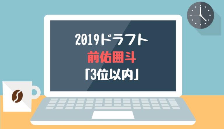 ドラフト2019候補 前佑囲斗(津田学園)「3位以内」