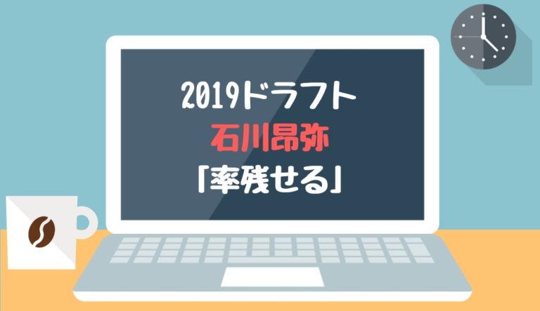 ドラフト2019候補 石川昂弥(東邦)「率残せる」
