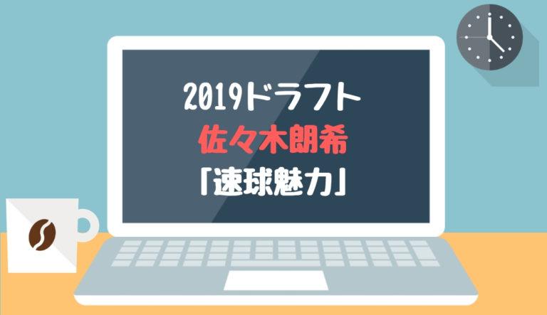 ドラフト2019候補 佐々木朗希(大船渡)「速球魅力」