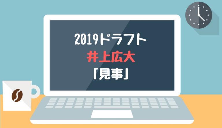 ドラフト2019候補 井上広大(履正社)「見事」