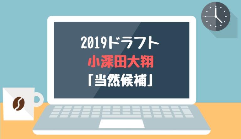 ドラフト2019候補 小深田大翔(大阪ガス)「当然候補」
