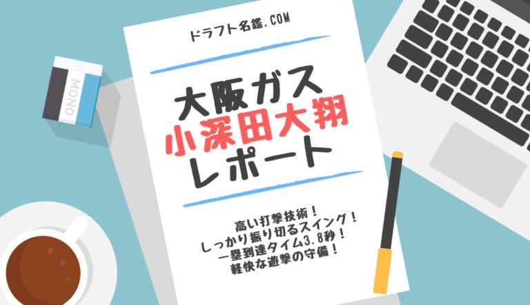 小深田大翔(大阪ガス)指名予想・評価・動画・スカウト評価