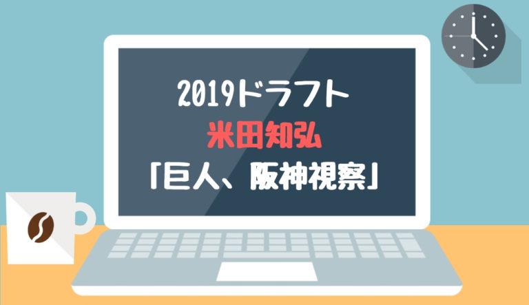 ドラフト2019候補 米田知弘(大阪大谷大)「巨人、阪神視察」