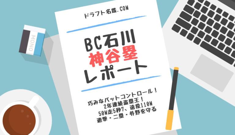 神谷塁(石川ミリオンスターズ)指名予想・評価・動画・スカウト評価